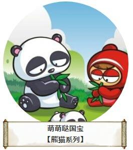 跑跑卡丁车熊猫系列