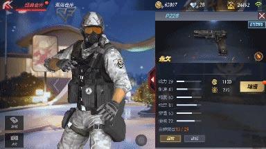 CF手游P228手枪1