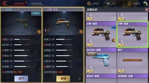 CF手游P228手枪5