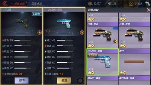 CF手游P228手枪6