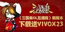 《三国杀OL互通版》新版本下载送VIVOX23手机!