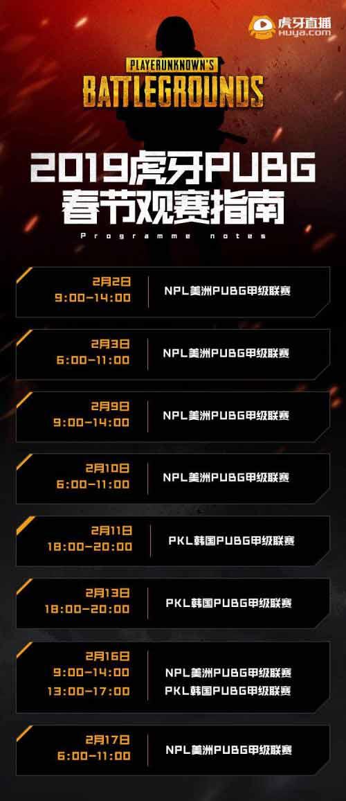 PKL韩国联赛