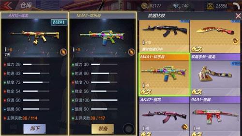 CF手游AR15战龙评测5