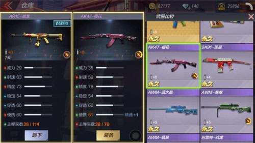 CF手游AR15战龙评测6