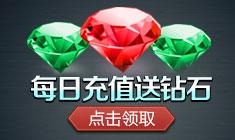 火线精英每日充值送钻石 购喷漆送军备钥匙