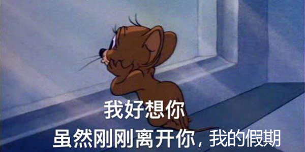 「就哔哔」春节结束了,该收收心准备下个假期了...