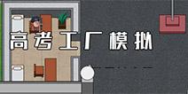 高考工厂模拟手游版确认 预计在5~6月开启测试