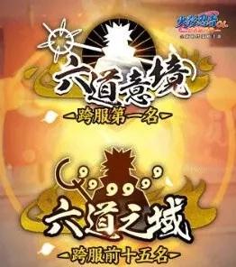 火影忍者OL手游竞技场称号
