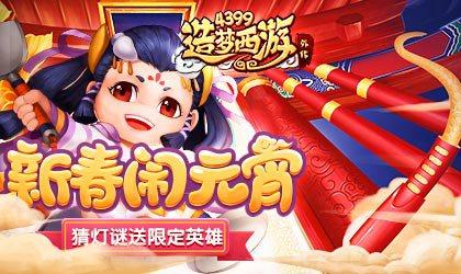 元宵姑娘再度归来 造梦西游外传V3.9.2版本更新公告