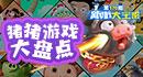 新游大宝鉴:猪年大吉!猪猪游戏大盘点