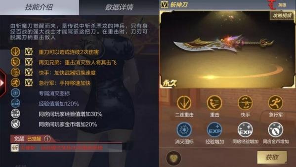 cf手游斩神刀觉醒图片