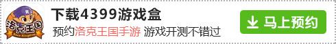 教你如何在中文字幕无线观看中文字幕盒预约洛克王国手游