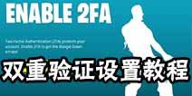 堡垒之夜双重认证怎么设置 堡垒之夜Enable 2FA设置方法