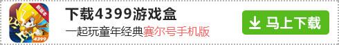 教你如何在中文字幕99香蕉在线盒下载赛尔号手机版