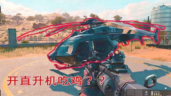 使命召唤手游直升机