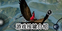 江湖求生按键介绍 游戏界面介绍