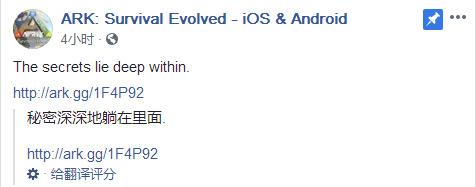 方舟生存进化2.0版本