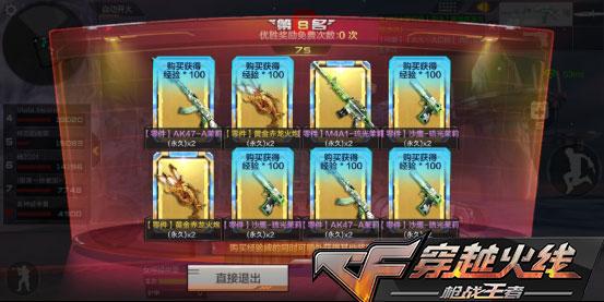 CF手游龙蛋火炮1