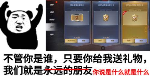 CF手游送礼1