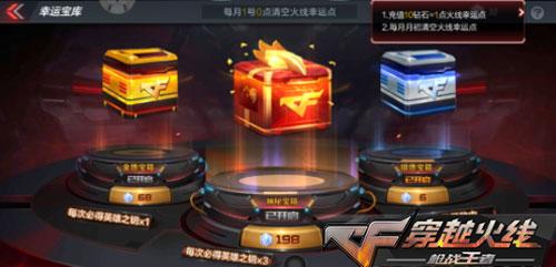 CF手游送礼5