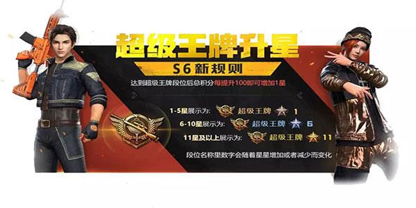 和平精英S6超级王牌新规则