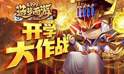 通天教主 盖世神皇时装开售 造梦西游外传V3.9.3版本更新公告