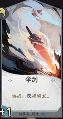 代号ssr伞剑