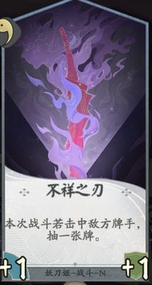 代号ssr妖刀姬技能