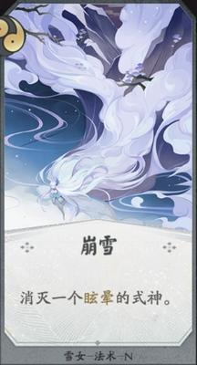 代号ssr雪女技能