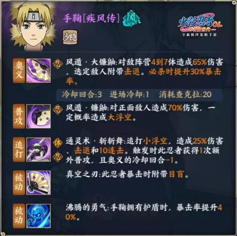 火影忍者OL手游手鞠[疾风传]