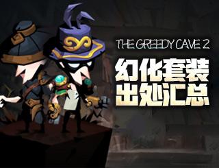 贪婪洞窟2套装大全 贪婪洞窟2幻化装备出处