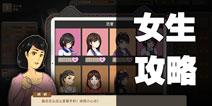 中国式家长女生攻略大全 中国式家长女生好感度表格汇总