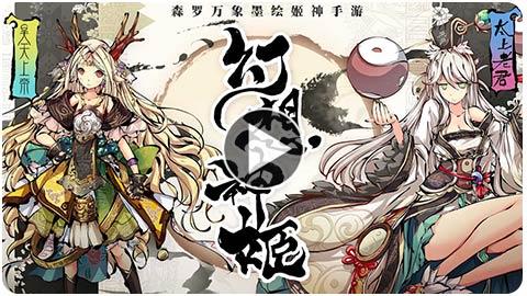 幻想神姬视频