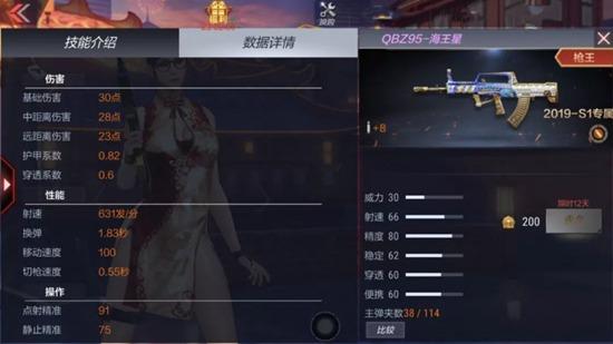 CF手游QZZ95海王星