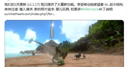 方舟生存进化1.1.17更新公告