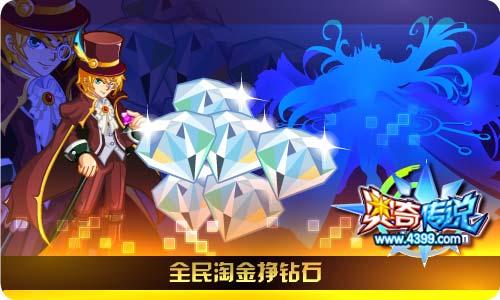 奥奇传说3.1更新 全民一起挣钻石
