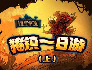 饥荒学院55:猪镇一日游(上)