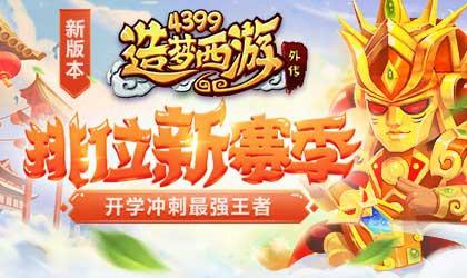 持国天王-封神金甲赛季时装上线 造梦西游外传V3.9.4版本更新公告