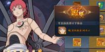 火影忍者ol手游2.28版本公告 无尽之域忍者饰品上线