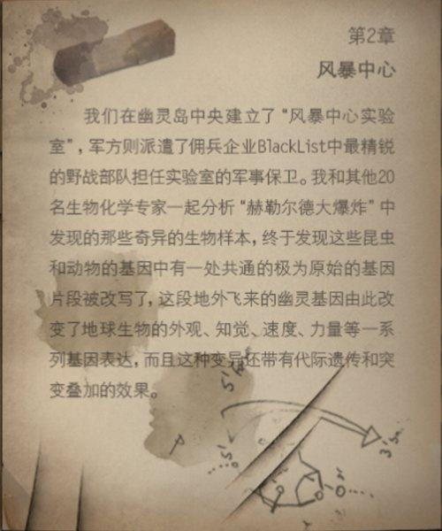 CF手游最终12小时病毒资料(一)