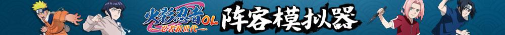 火影忍者OL手游阵容模拟器
