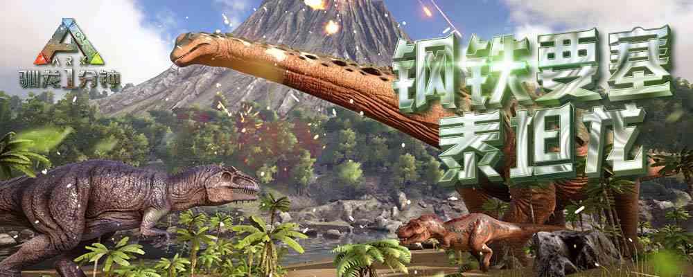 【驯龙1分钟】第26期:钢铁要塞—泰坦龙!