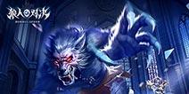 《狼人对决》6月13日开测啦!结合TCG玩法还不赖