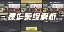 使命召唤炒股配资第三期:操作系统大揭密
