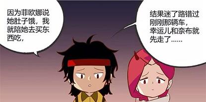 第五人格同人漫画 第五幼儿园第31回