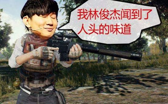 林俊杰绝地求生战队