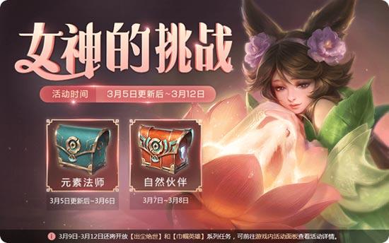 王者荣耀3月5日更新:女神节活动开启,庄周6元皮肤上架