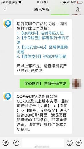 注销的不是QQ,而是满满的青春回忆啊