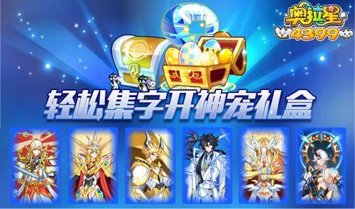 奥拉星首届女神选美大赛正式开幕