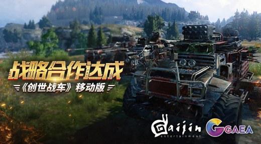 盖娅互娱与Gaijin开启全面战略合作,联合开发《创世战车》移动版